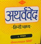 Atharva-Veda